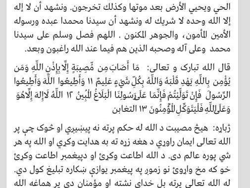 Il comunicato ufficiale dei talebani